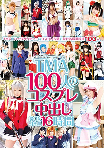 TMA100人のコスプレ中出しBOX 4枚組16時間 [DVD]