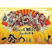 ジャニーズWEST 1stコンサート 一発めぇぇぇぇぇぇぇ!