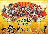 ジャニーズWEST 1stコンサート 一発めぇぇぇぇぇぇぇ! (通常仕様) [DVD]/