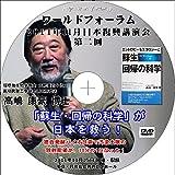 【DVD】高嶋康豪 「蘇生・回帰の科学が、日本を救う!」複合発酵バイオ技術のミラクル・パワーで「超」健康土壌! ワールドフォーラム