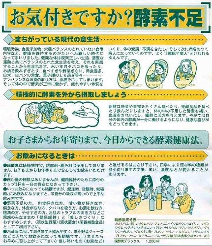 暁酵素 デラックス 酵素飲料(酵素ドリンク) 1本1200ml入り ~ファスティングダイエットに最適なコスミックエンザイム~