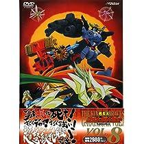 「勇者王ガオガイガー」DVD Vol.8