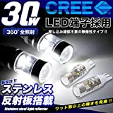 【M】 LED ウェッジ球 ポジション球 T10 T16 30W CREE製 ステンレス反射板搭載 超広角発光 FJ4017