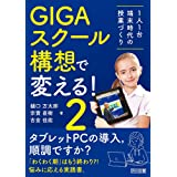 GIGAスクール構想で変える! 1人1台端末時代の授業づくり2