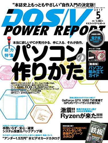 DOS/V POWER REPORT 2017年5月号