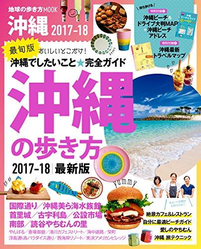 地球の歩き方MOOK ハンディ 沖縄の歩き方 2017-2018の詳細を見る
