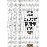 旺文社標準ことわざ慣用句辞典 新装版