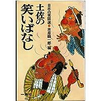 土佐の笑いばなし (1974年) (日本の笑話選)