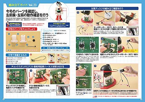 コミュニケーション・ロボット 週刊 鉄腕アトムを作ろう!  2017年 23号 10月10日号【雑誌】