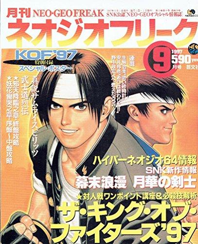 月刊 ネオジオフリーク 1997年 9月号 (SNK公認 NEO・GEOオフィシャル情報誌)