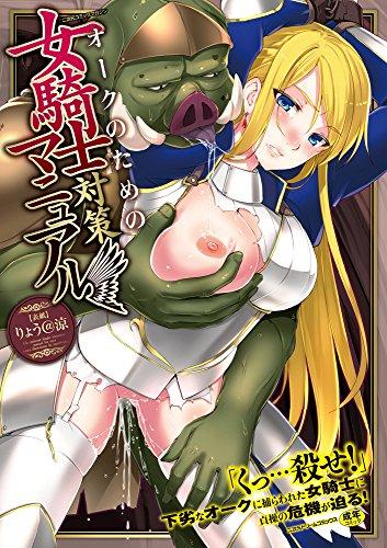 二次元コミックマガジン オークのための女騎士対策マニュアル (二次元ドリームコミックス)