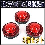 LEDフラッシュビーコン3個セット/電池式ワーニングライト/赤/70時間超長寿命 【オートランド/AUTOLAND】