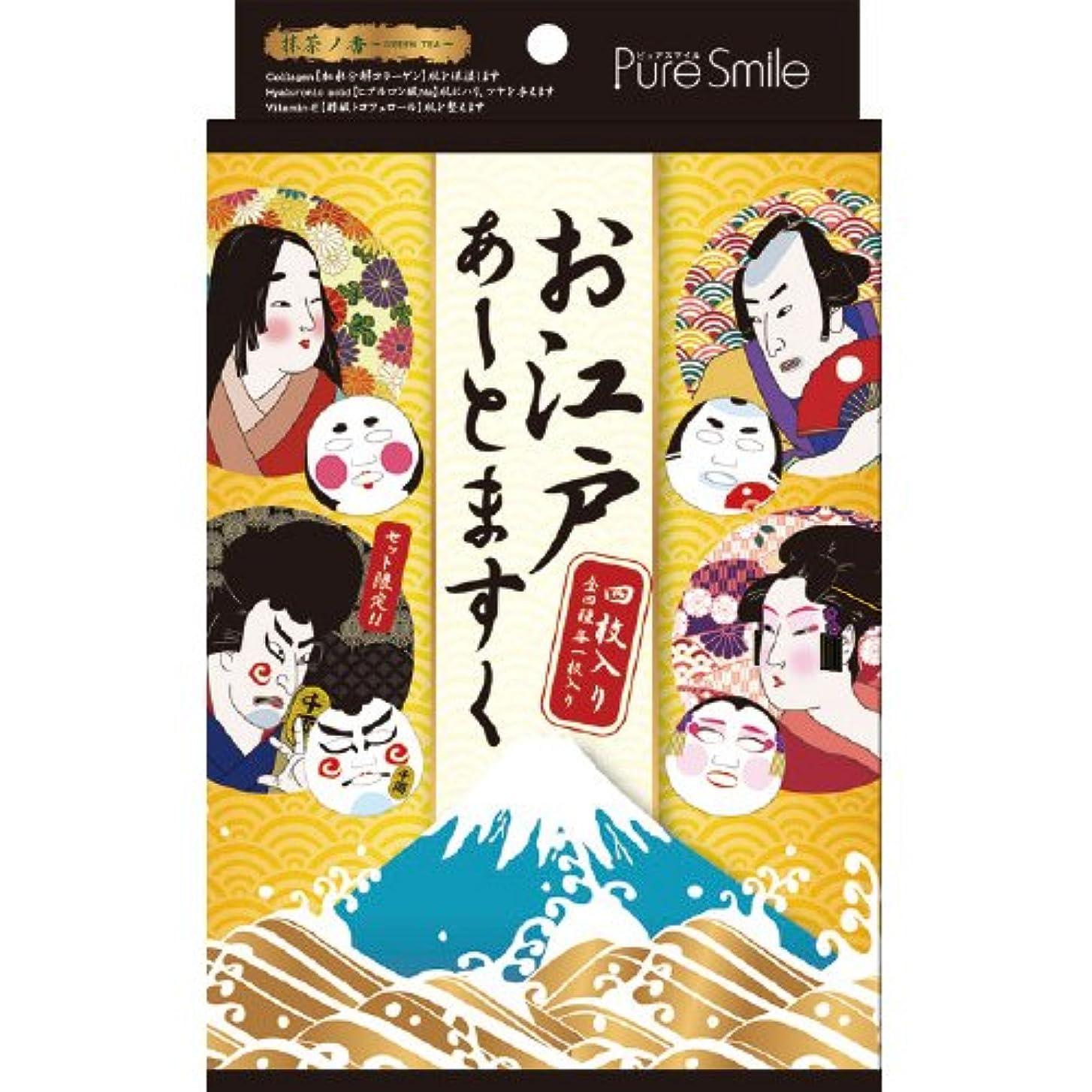 晴れ嘆く魅力的お江戸アートマスクBOXセット 4枚入り
