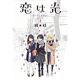 恋は光 7 (ヤングジャンプコミックス)