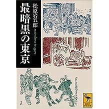 最暗黒の東京 (講談社学術文庫)