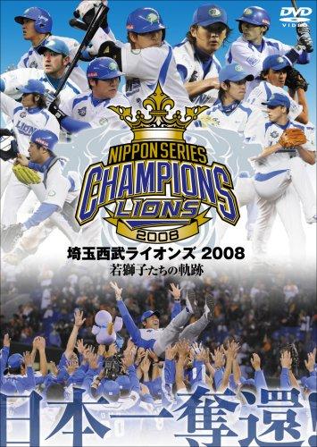 埼玉西武ライオンズ 2008優勝記念DVD