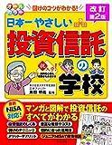 オールカラー 日本一やさしい投資信託の学校 改訂第2版