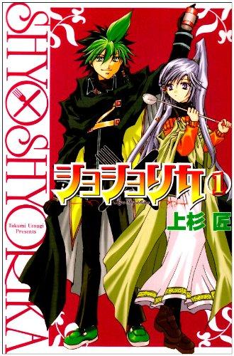 ショショリカ 1 (ガンガンWINGコミックス)の詳細を見る
