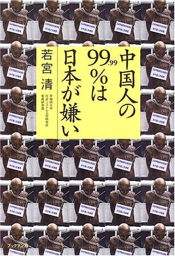 中国人の99.99%は日本が嫌いの詳細を見る
