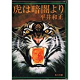 虎は暗闇より / 平井 和正 のシリーズ情報を見る