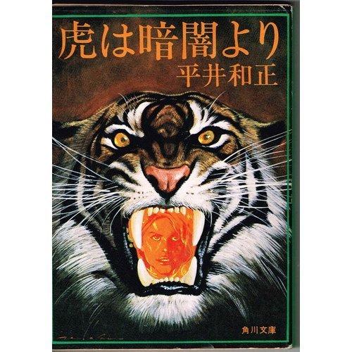 虎は暗闇より (角川文庫 緑 383-2)の詳細を見る