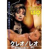 クレオ/レオ 君の名はヴェロニカ・ハート [DVD]