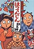 落語絵本 三 はつてんじん (落語絵本 (3))