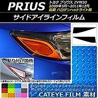 AP アイラインフィルム キャットアイタイプ トヨタ プリウス ZVW30 前期 ハロゲンヘッドライト用 ライトブルー AP-YLCT025-LBL 入数:1セット(2枚)