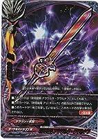 フューチャーカードバディファイト 邪王竜剣 アクワルタ・グワルナフ D-SS01/0044 超ガチレア仕様 ネオドラゴニック・フォース&終焉の翼