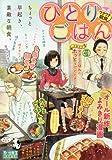 ひとりごはん ワクワク朝食♪ (コミック(ぐる漫 ペーパーバックスタイル廉価コンビニコミックス))