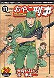おやこ刑事 11 (SPコミックス)