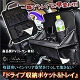 クラウンアスリート 18 GRS18 シートバックポケット トレイ 車 テーブル 後部座席 シートカバー 収納ポケット ドライブポケット ブラック