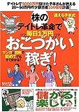 株のデイトレ革命で毎日1万円おこづかい稼ぎ!―迷える子羊式 (扶桑社MOOK)