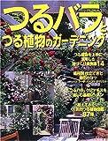 つるバラとつる植物のガーデニング 画像