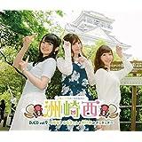 洲崎西DJCD vol.9~岐阜でるるきゃんと明日香がぎっぎっぎ~