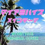 マイアミバイス メインテーマ ORIGINAL COVER