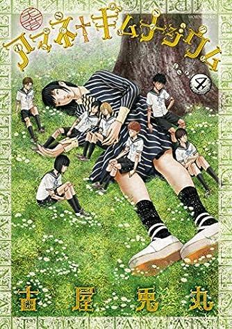 アマネ†ギムナジウム コミック 1-4巻セット