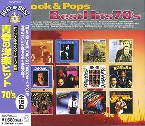 青春の洋楽ヒット70's DQCP-1506