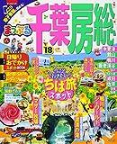 まっぷる 千葉・房総'18 (マップルマガジン 関東 6)