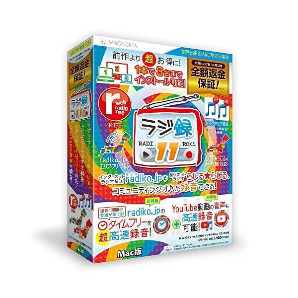 ラジ録11 Mac版(Webラジオ録音ソフト)の商品画像