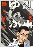 刑事ゆがみ(1)【期間限定 無料お試し版】 (ビッグコミックス)