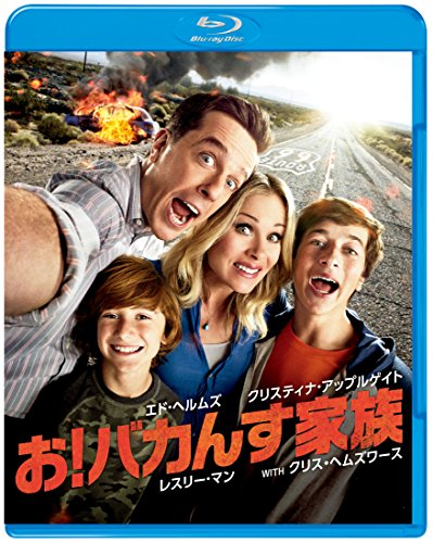 『お! バカんす家族 ブルーレイ&DVDセット(初回限定生産/2枚組/デジタルコピー付) [Blu-ray]』のトップ画像