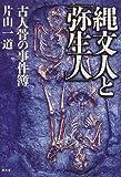 縄文人と「弥生人」―古人骨の事件簿