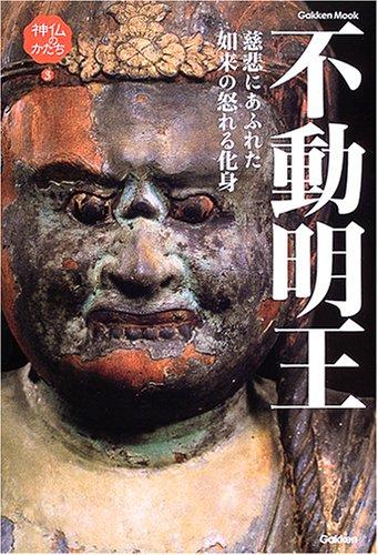 不動明王―慈悲にあふれた怒れる如来の化身 Gakken Mook―神仏のかたち3