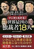 黒い世界史調査会 'マンガでわかる!  世界最凶の独裁者18人'