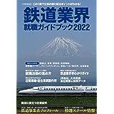 鉄道業界就職ガイドブック 2022 (イカロス・ムック)