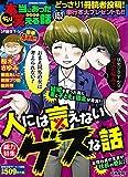 ちび本当にあった笑える話 (152) (ぶんか社コミックス)