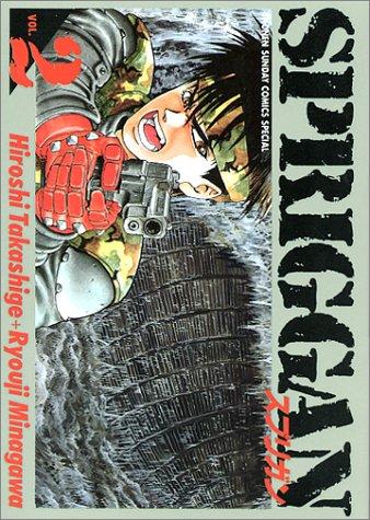 スプリガン (2) (少年サンデーコミックススペシャル)の詳細を見る