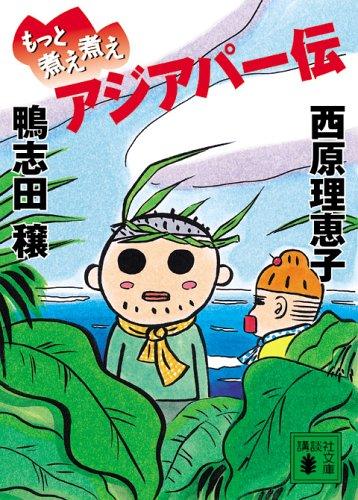 もっと煮え煮えアジアパー伝 (講談社文庫)の詳細を見る