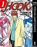 超本格詐欺師ミステリー HOOK―フック― 1 (ヤングジャンプコミックスDIGITAL)